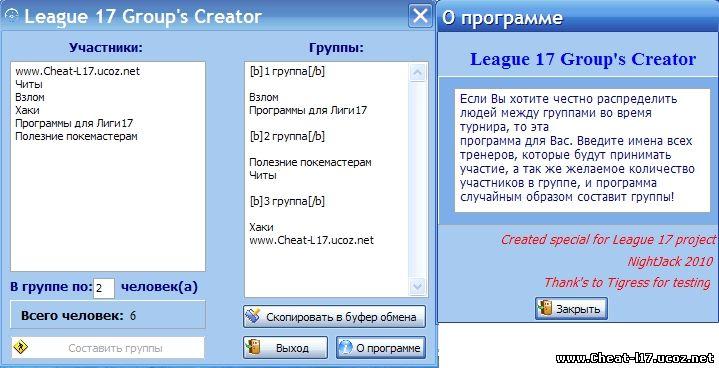 Архив материалов - Сайт о league17: ВЗЛОМ, ЛИГА 17, читы, онлайн.